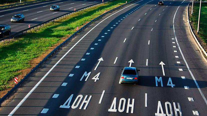 Плата на перспективу: «Автодор» назвал стоимость проезда по трассе «Дон»