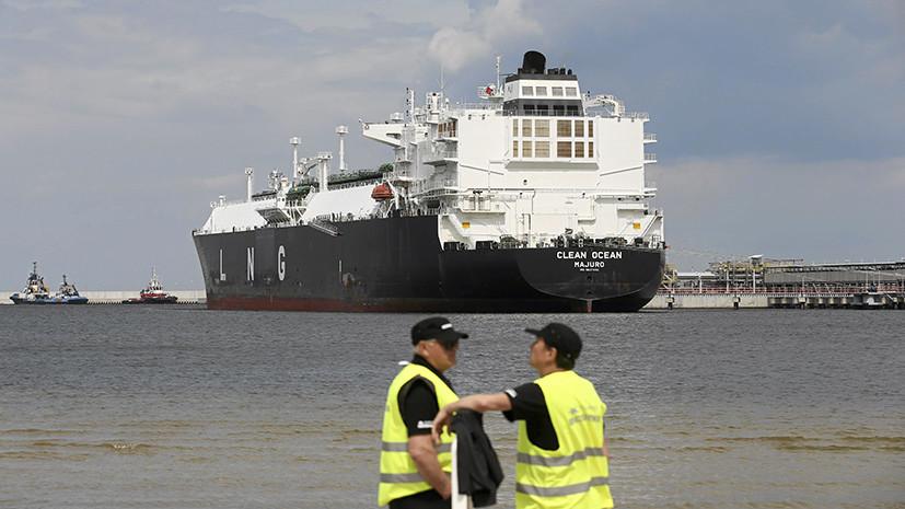 Первый пришёл: в Литву прибыл танкер со сжиженным газом из США