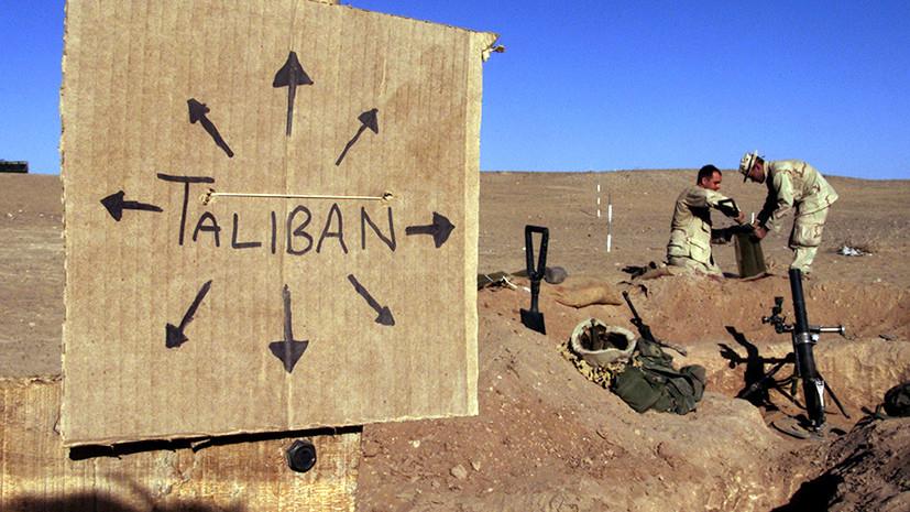 «Дымовая завеса»: почему Тиллерсон обвинил Россию в поставках оружия талибам