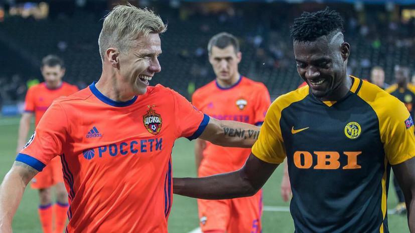 Два российских клуба в Лиге чемпионов: ЦСКА обыграл «Янг Бойз» и вышел в групповой этап турнира