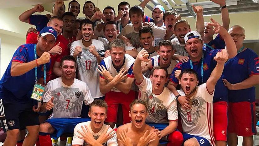 Впереди Бразилии и США: сборная России по футболу стала лучшей на групповом этапе Универсиады в Тайбэе
