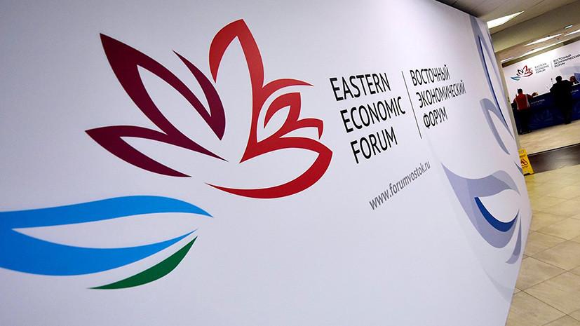 Курс на Азию: главные темы Восточного экономического форума во Владивостоке