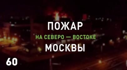 Пожар на северо-востоке Москвы: главное за 60 секунд