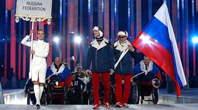 Сборная России во время церемонии открытия Паралимпийских игр 2014 года в Сочи