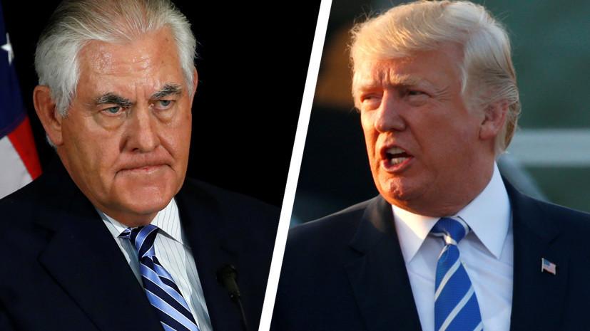 Рекс и другие несогласные: Трамп недоволен работой Тиллерсона и ряда высокопоставленных чиновников