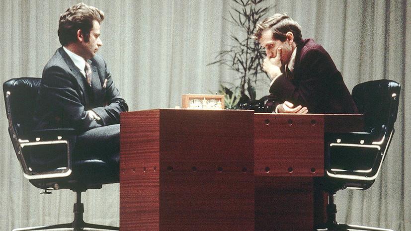 Спасский vs Фишер: почему легендарный шахматный поединок стал продолжением холодной войны
