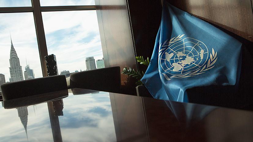 От критики к делу: как Трамп предпринимает попытки реформировать ООН