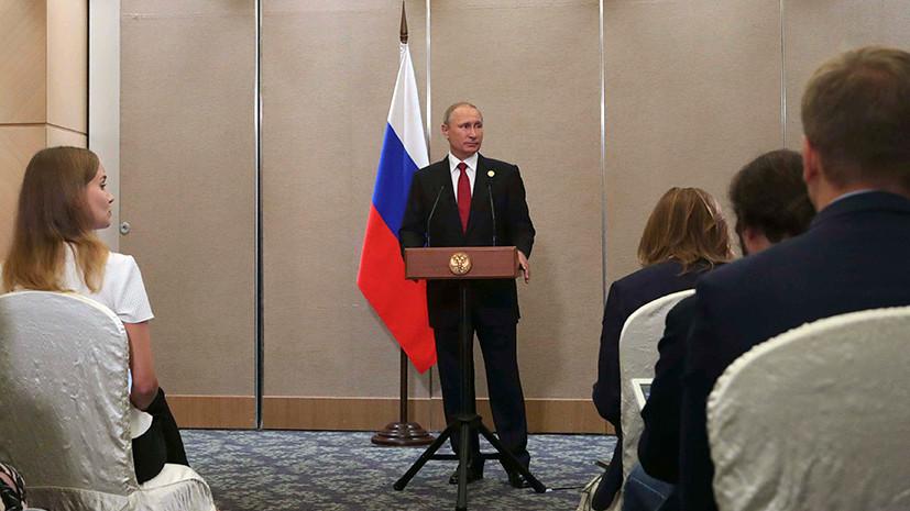 «Посмотрим, как работает хвалёная американская система»: Путин поручит МИД подать в суд в связи с дипобъектами в США