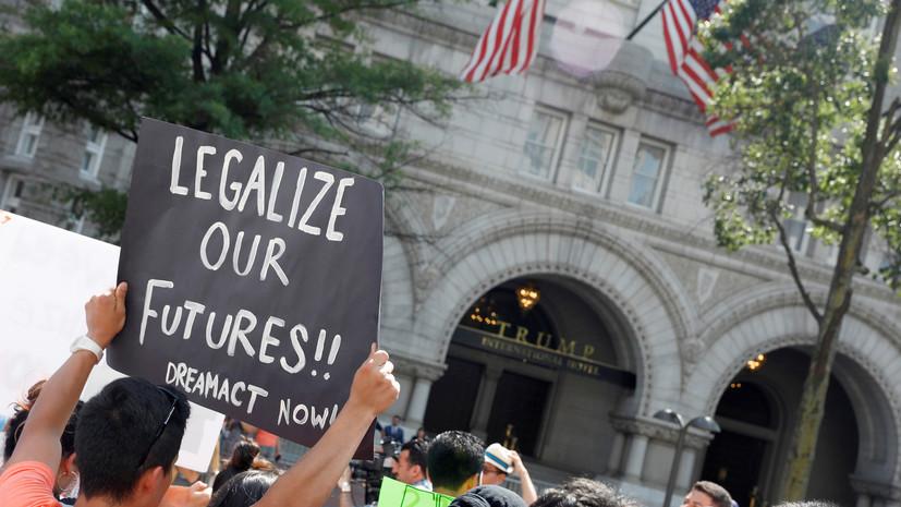 800 тысяч «мечтателей»: Трамп отменил программу по защите детей-иммигрантов от депортации