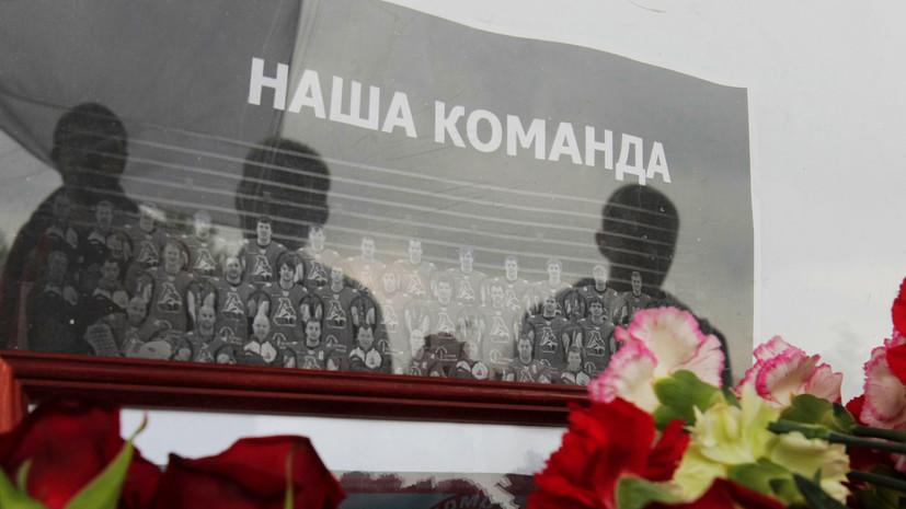 воспоминания родственников и близких о трагедии хоккейного «Локомотива»»