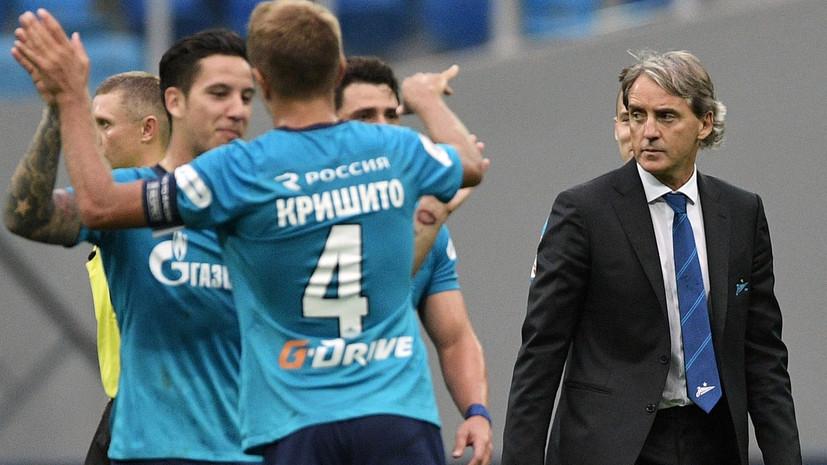 Как Манчини прокомментировал матч «Динамо» — «Зенит»