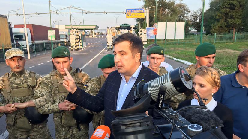«За незаконную переправку»: на Украине в отношении Саакашвили завели уголовное дело
