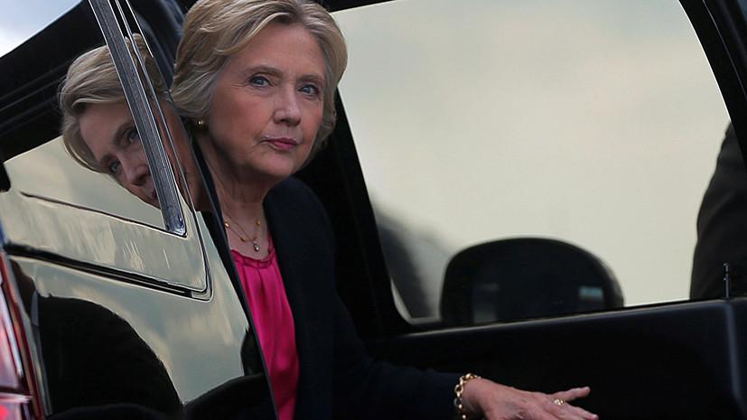 Коррупционная благотворительность: в конгрессе США призвали расследовать «связи Клинтон с Россией»