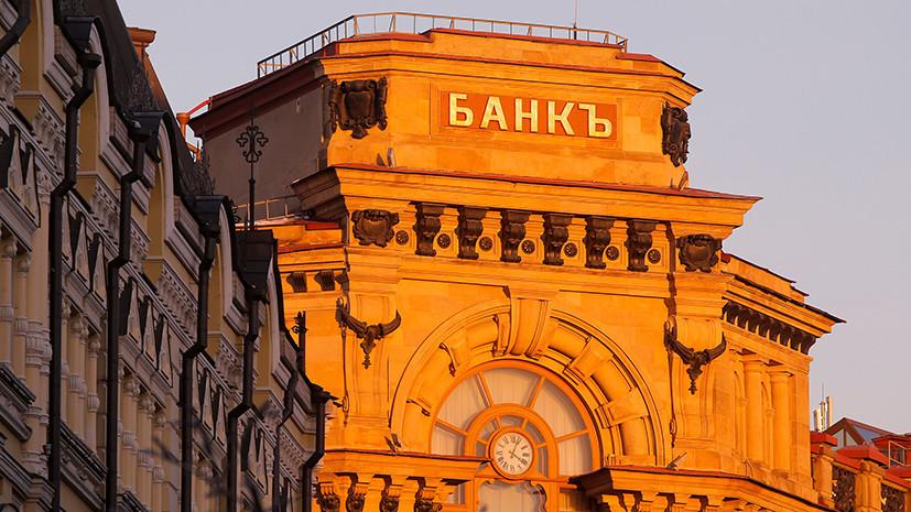 Минус девять: крупнейшие финансовые институты покинули Ассоциацию российских банков