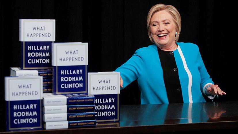 «Что произошло»: Хиллари Клинтон издала мемуары о поражении в  предвыборной гонке