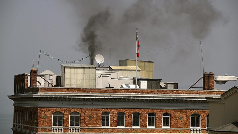 Дым отечества: экологическая инспекция Сан-Франциско оштрафует выселенных российских дипломатов