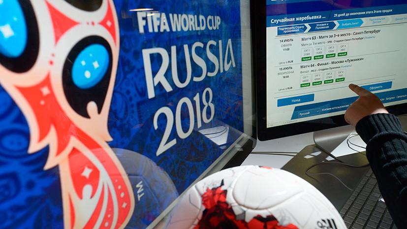 Первый шаг: стартовала продажа билетов на ЧМ-2018 по футболу в России