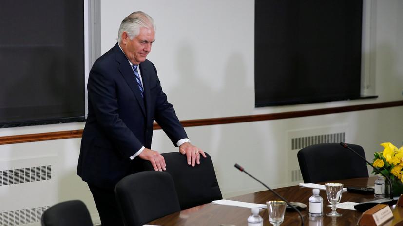 Ритуальная дипломатия: что стоит за словами госсекретаря Тиллерсона о желании наладить отношения с Россией