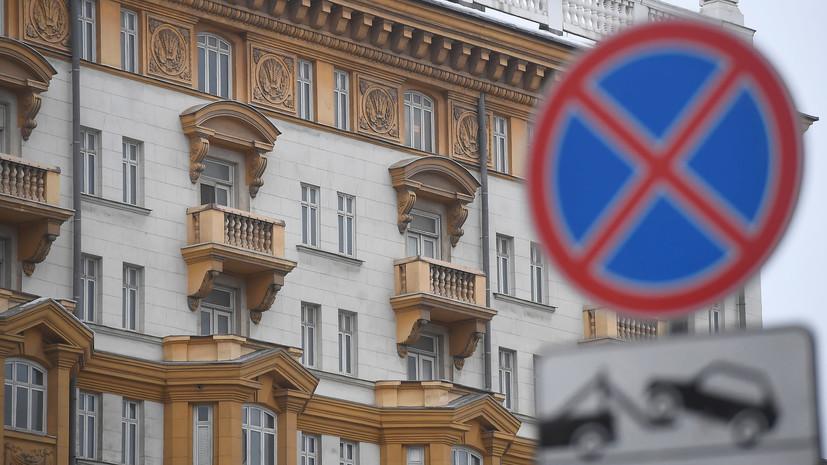 AМПП пояснил упразднение отдельной парковки для американских дипломатов в Москве »