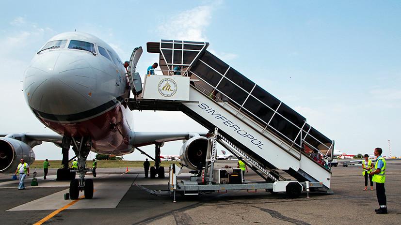 Украина начислила штрафы российским авиакомпаниям за полёты в Крым