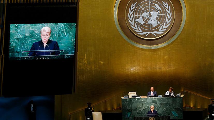 Альтернативная реальность Дали: делегация России не стала слушать обвинения президента Литвы на Генассамблее ООН