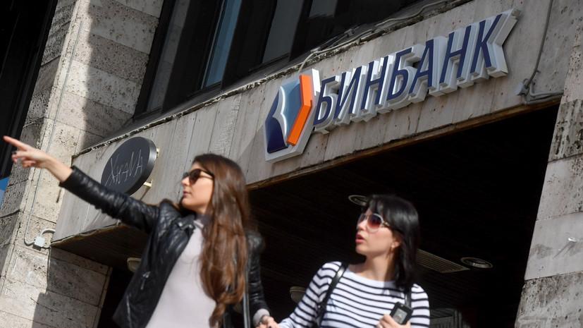 За поддержкой к регулятору: Центробанк окажет финансовую помощь «Бинбанку»
