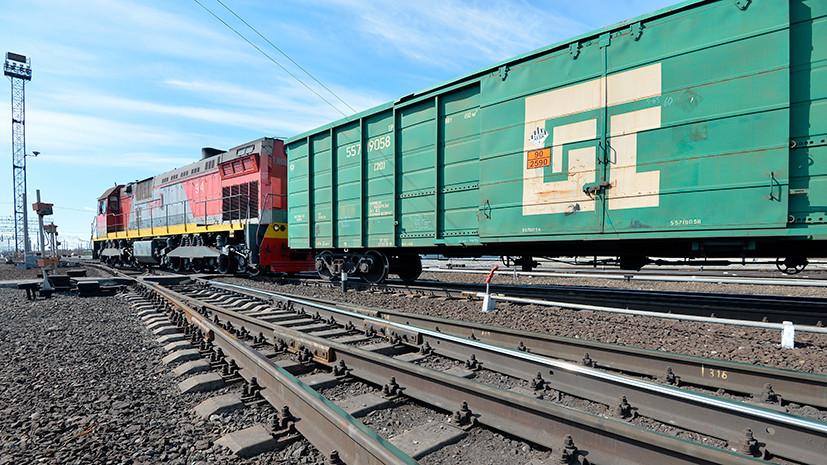 В движении: РЖД запустила первые грузовые поезда в обход Украины