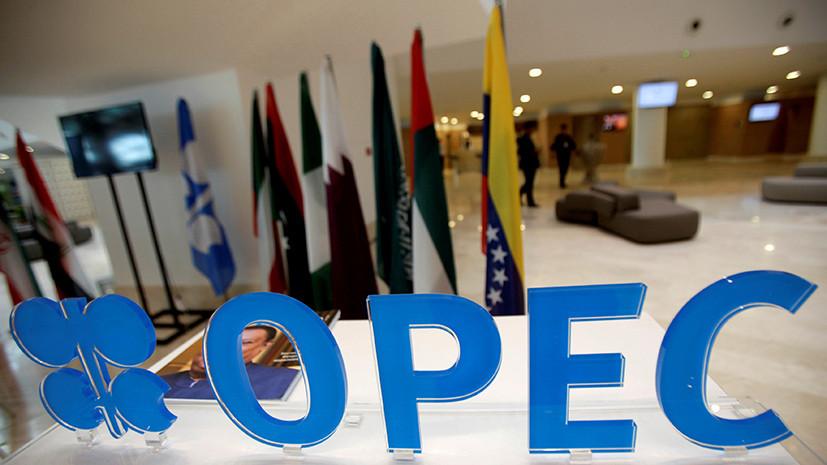 Настойчивые уговоры: готовы ли страны ОПЕК к дальнейшей заморозке добычи нефти