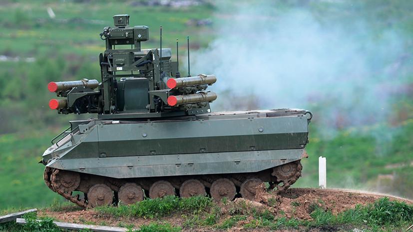 Нечеловеческий фактор: как боевые роботы изменят облик Российской армии
