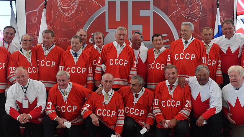 Суперсерия продолжается: в Оттаве состоится хоккейный матч, посвящённый 45-летию игр сборных Канады и СССР