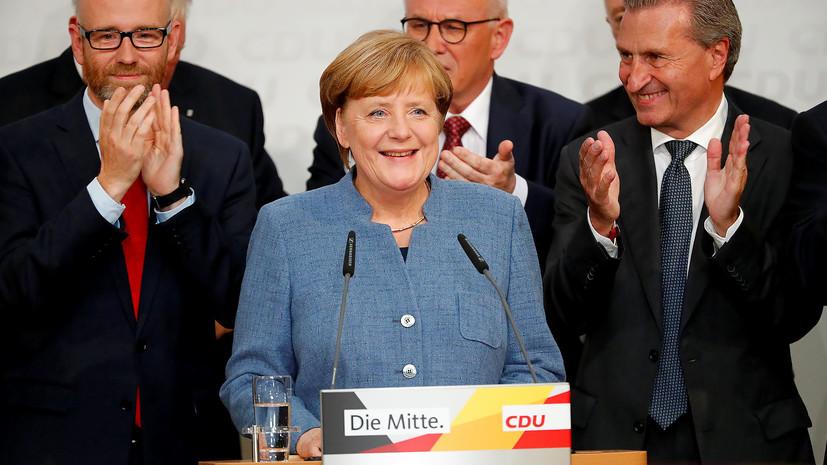 «Охота на Меркель»: в Германии объявили результаты выборов в бундестаг