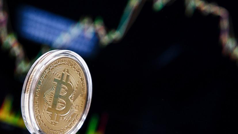 Сказать «да» биткоину: как в России будут регулировать криптовалюты