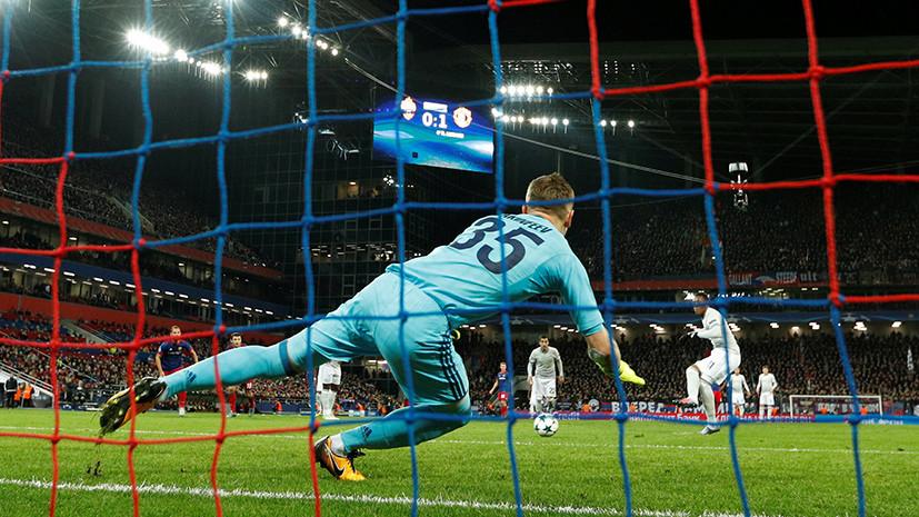 Разгром от Моуринью: ЦСКА крупно уступил «Манчестер Юнайтед» в домашнем матче Лиги чемпионов