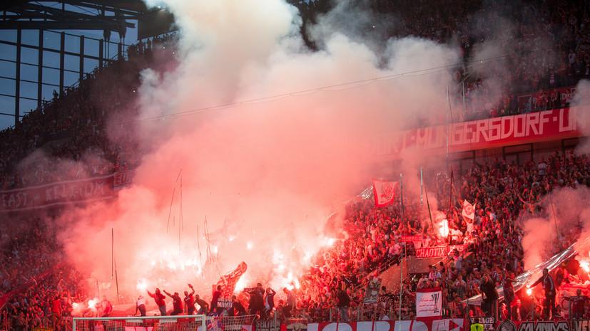 Пирошоу на стадионе и массовая драка после игры: фанаты немецкого «Кёльна» снова устроили беспорядки на матче еврокубков