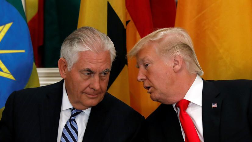 Старший по санкциям: Трамп назначил Тиллерсона куратором ограничительных мер против России