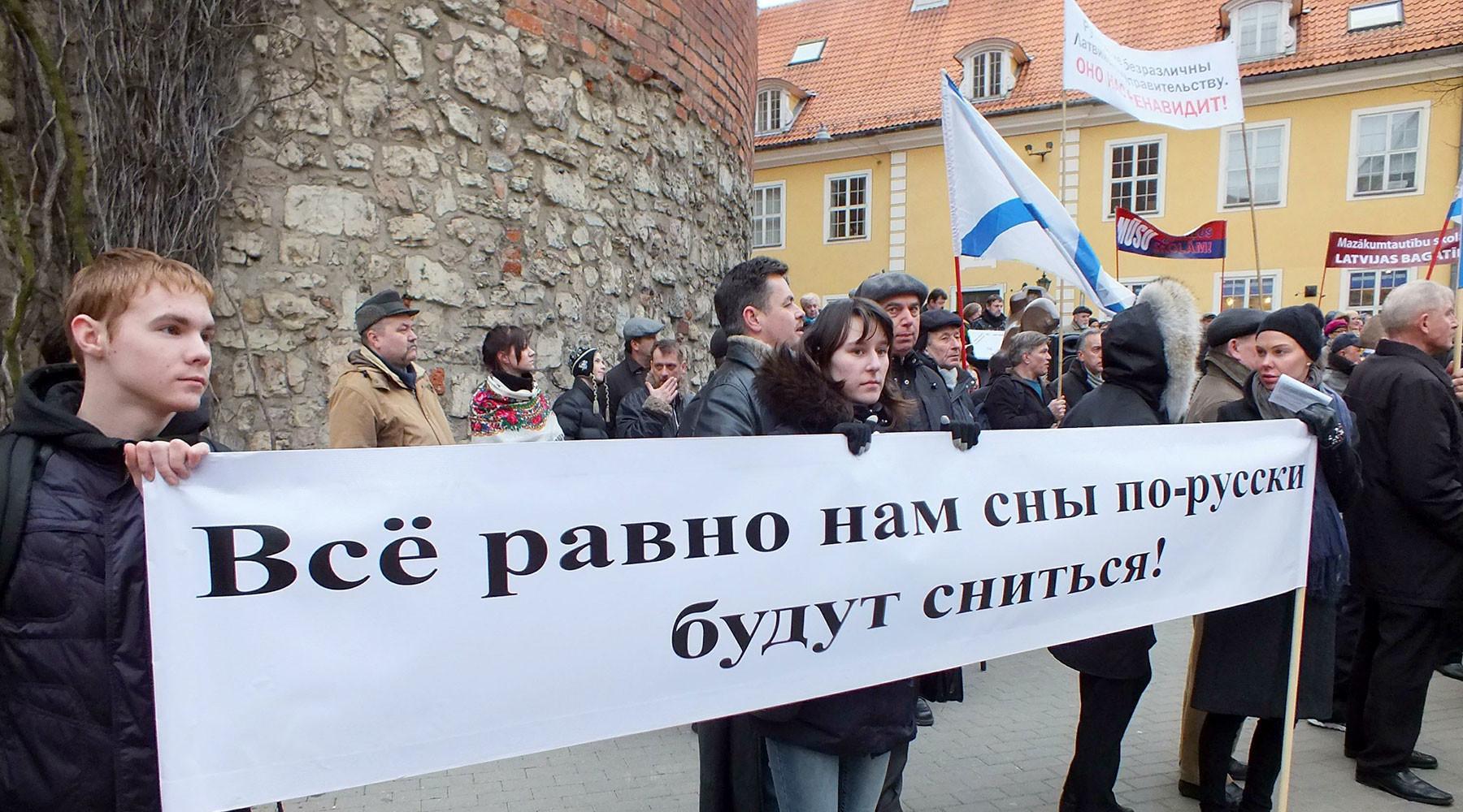 Картинки по запросу русофобия в латвии
