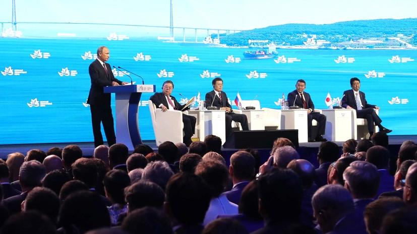 «Войны не будет»: о чём говорили Путин и азиатские лидеры на ВЭФ-2017