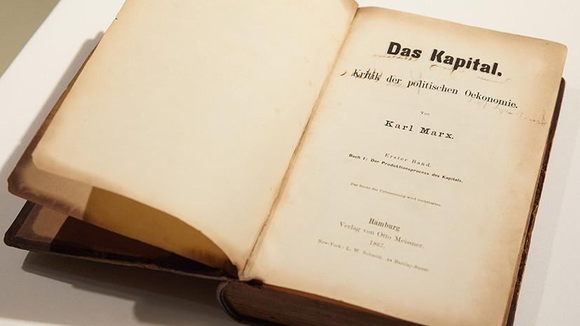 Сколотить «Капитал»: 150 лет назад вышла самая известная книга Карла Маркса