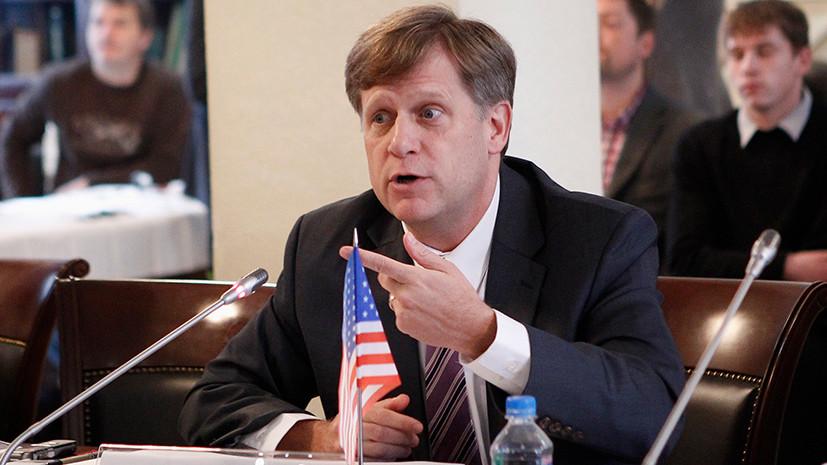 Война мнений: Макфол поспорил с американскими журналистами по поводу преследований в США RT и Sputnik