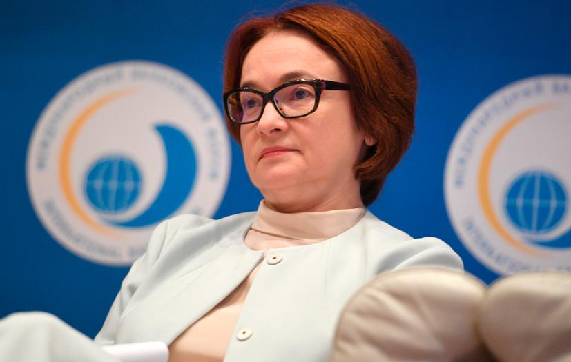 Эльвира Набиуллина на XV Международном банковском форуме