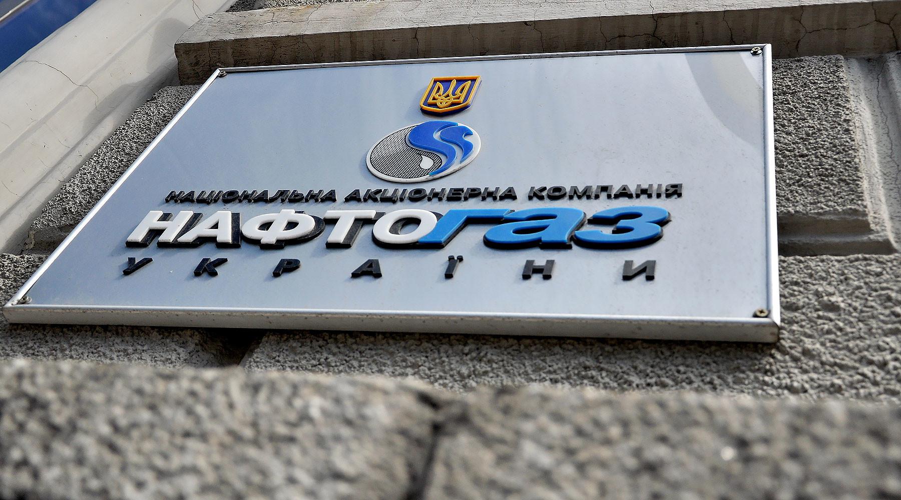 «Нафтогаз» потребовал от России $5 млрд через суд Гааги»