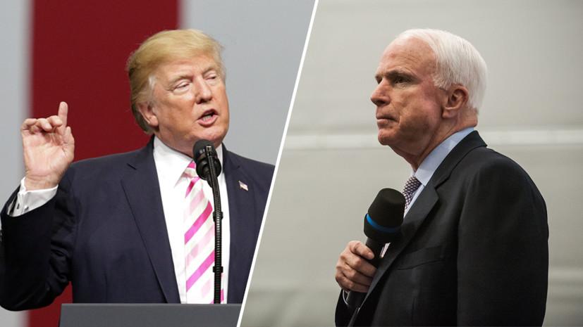 «Момент смелости» Маккейна: почему Трамп считает сенатора-республиканца обманщиком