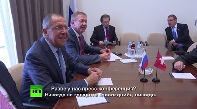 Лавров дал «истинно русские» ответы журналисту из Швейцарии