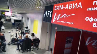 Пассажиры в аэропорту Домодедово, где произошла отмена рейсов авиакомпании «ВИМ-Авиа»