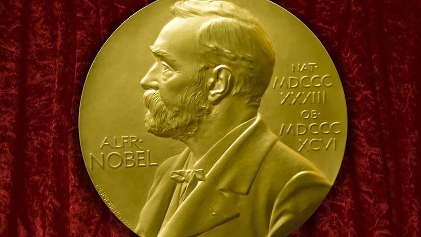 Гадания на лауреатов: кто может получить Нобелевскую премию в 2017 году