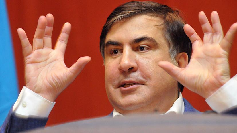 Поход на киевского «спрута»: Саакашвили заявил о намерении сменить украинскую власть
