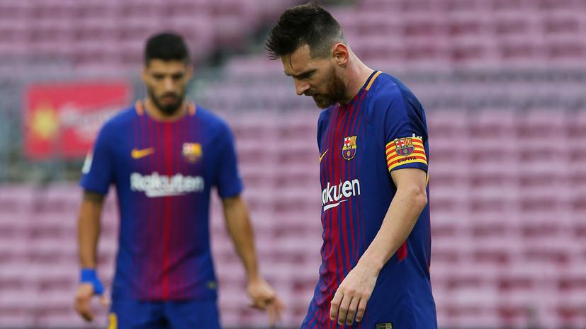 «Барселона» и «Жирона» объявили забастовку по итогам референдума о независимости