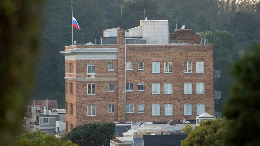 МИД назвал «захватом» действия спецслужб США в российской резиденции в Сан-Франциско»