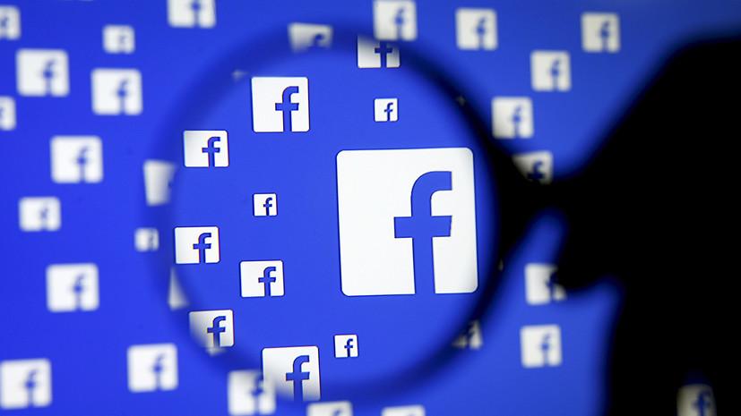 Вперёд в прошлое: как «российское вмешательство» в выборы в США через Facebook произошло уже после голосования
