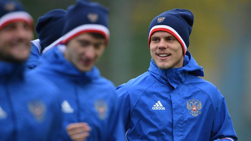 Кокорин рассказал о подготовке сборной России к товарищеским матчам»